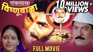 तांबव्याचा विष्णूबाळा | Tambyacha Vishnubala | Full Marathi Movie | Sayaji Shinde, Sadashiv