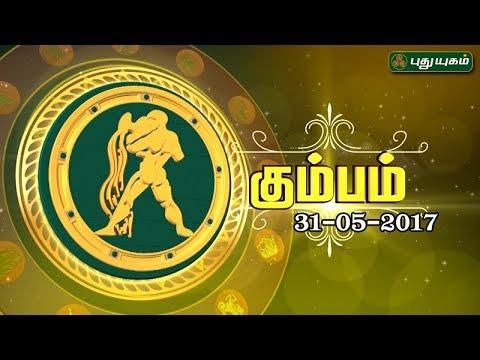 ராசி பலன் | கும்பம் | 31/05/2017 | Puthuyugam Tv