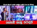 Gowe Ganu Paradai | නටන්න කමති නංගිලාට මල්ලිලට | SAMPATH LIVE VIDEOS