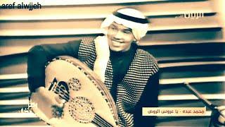 محمد عبده ياعروس الروض , تسجيل قديم بدقة عالية تحميل MP3