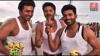 Indian Bangla Movie 2017 Kelor Kirti Th Clip