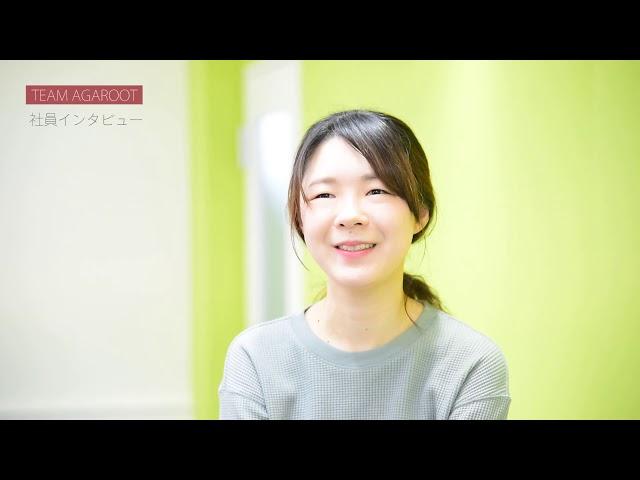 株式会社アガルート 社員インタビュー 教材制作