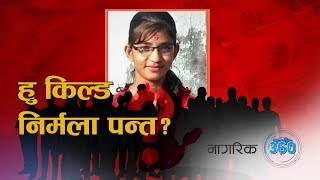 What went wrong in Nirmala probe?