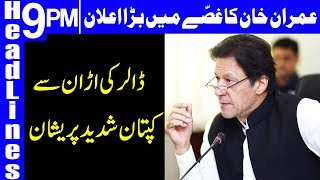 PM Imran Khan instructs Ministers to defend decision | Headline & Bulletin 9 PM | 9 October 2018
