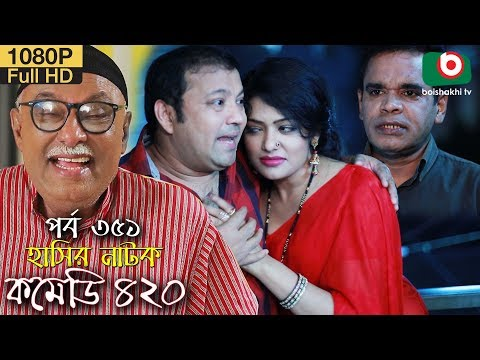 হাসির নতুন নাটক - কমেডি ৪২০ | Bangla Natok Comedy 420 EP 351 | AKM Hasan,Moushumi Hamid-Serial Drama
