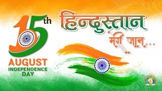 Hindustan Meri Jaan | हिंदुस्तान मेरी जान | Independence Day | Patriotic Song