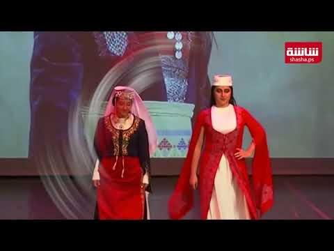 فيديو| أرمن في الأردن يحتفلون بتراثهم التقليدي في عرض للأزياء بعمان