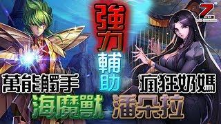 高手進階之慧眼識珠【超級輔助】《聖鬥士星矢:覺醒》潘朵拉·海魔獸 Saint Seiya : Awakening