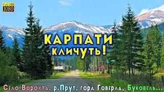 Мандруючи Україною 🇺🇦 гори КАРПАТИ, Ворохта, р.Прут и гора Говерла. Відео подорож HD