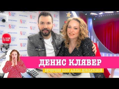 Денис Клявер в Вечернем шоу с Аллой Довлатовой