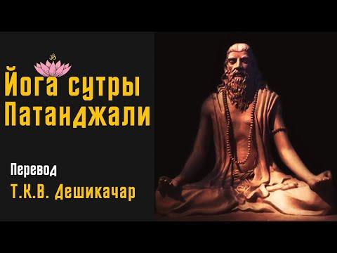 Йога Сутры Патанджали | Аудиокнига | перевод - Т. К. В. Дешикачара | читает - Daniel Che