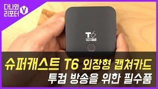 스카이디지탈 슈퍼캐스트 T6 USB 2.0 HDMI_동영상_이미지
