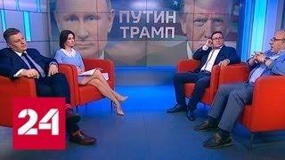 Путин и Трамп намерены обсудить сирийский вопрос - Россия 24