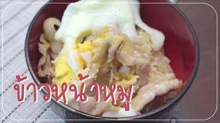 SistaCafe Cooking : ข้าวหน้าหมู เมนูญี่ปุ่นง๊ายง่ายด้วยส่วนผสม 5 อย่างเอง!!