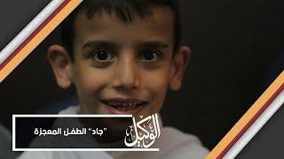 طفل معجزة يجيد تلاوة القرآن الكريم رغم فقدانه للنطق