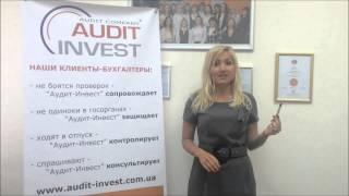 Бухгалтерский семинар 22 мая 2015. Приглашение от Аудит-Инвест