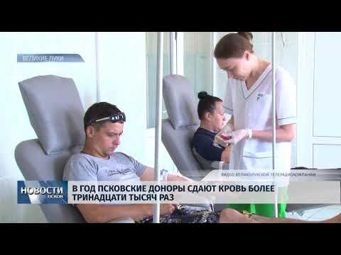 14.06.2019 / В год псковские доноры сдают кровь более тринадцати тысяч раз