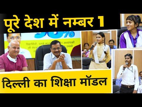 दिल्ली के सरकारी स्कूल के 98% मार्क्स कैसे आये | Kejriwal Ka Delhi Model | Manish Sisodia
