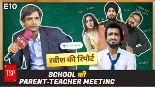 TSP's Rabish Ki Report | School Ki Parent-Teacher Meeting
