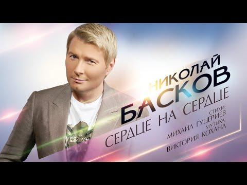 Николай Басков— «Сердце насердце» (Official Lyric Video)