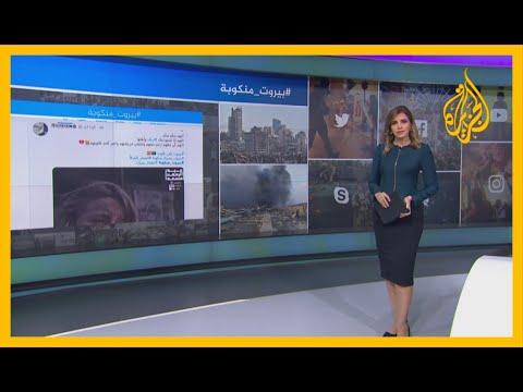 🇱🇧 مدينة بجمال يوسف وحزن أبيه.. هكذا وصف ناشطون بيروت المنكوبة بعد انفجار ترددت أصداؤه عبر العالم