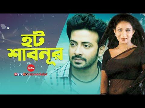Download Hot Scene Shabnoor ( হট শাবনুর )   Shakib Khan    Bengali Movie Golam   SIS Media HD Mp4 3GP Video and MP3