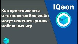 Как криптовалюты меняют игровую индустрию❔ IQeon ✔️ Александр Павлов