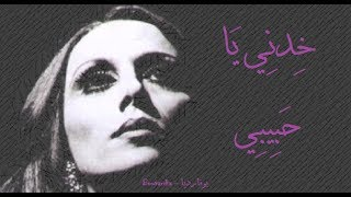 اغاني طرب MP3 فيروز - خدني يا حبيبي | Fairouz - Khedni ya habibi تحميل MP3