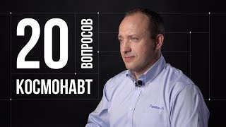 20 глупых вопросов КОСМОНАВТУ | Александр Мисуркин