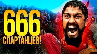 666 СПАРТАНЦЕВ В ОКРУЖЕНИИ ТЫСЯЧ ПЕРСИДСКИХ ВОИНОВ И ОГРОВ! (UEBS) - Ultimate Epic Battle Simulator