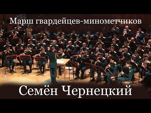 Марш гвардейцев-минометчиков, Семен Чернецкий в исполнении Центрального военного оркестра МО РФ