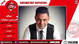 محمود منصور - موال الخمس صلوات - 2019- MAHMOUD MANSOUR - ELKHAMAS SALAWAT تحميل MP3