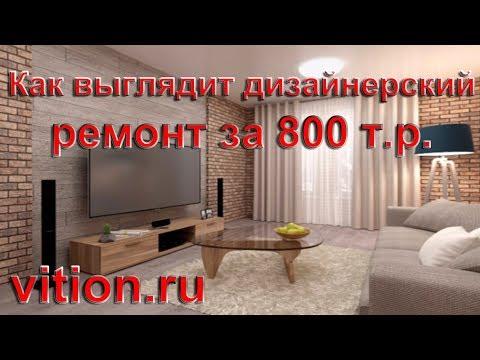 Как выглядит дизайнерский ремонт квартиры 59 м.кв. за 800 т. р.