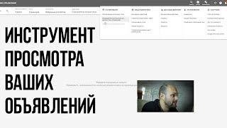 Google Adwords Обучение / Инструмент просмотра объявлений