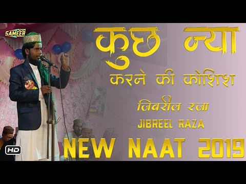Jibreel Raza Naat 2019 | Sabse Aala Wa Aula Hamara Nabi [New Updated] From Jaruatanr Bokaro