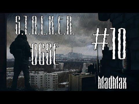 STALKER: OGSE 0.6.9.3 Final. Часть 10 - Проводник для дезертира