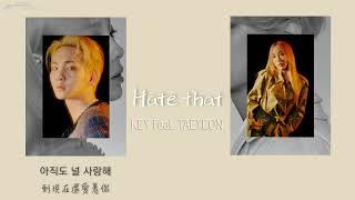 韓繁中字 KEY 키 Hate that... (Feat. 太妍 태연)