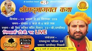 Shrimad Bhagwat Katha || Day 1 from Chandigarh on NimbarkTv || Swami Karun Dass Ji Maharaj