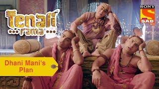 Your Favorite Character | Dhani Mani Plan Tathacharya
