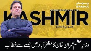 pm imran khan historic speech in muzaffarabad jalsa samaa tv 13 sep 2019