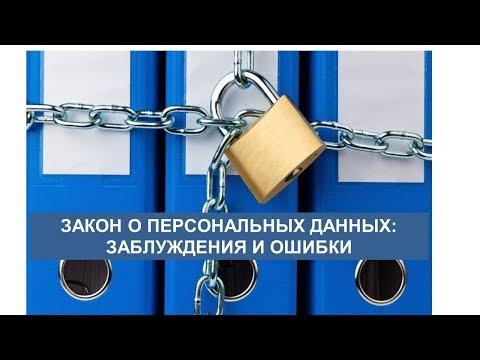 Закон о персональных данных: заблуждения и ошибки.(08.02.2019)
