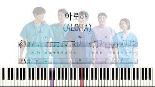 슬기로운 의사생활 OST 아로하 왕초보용