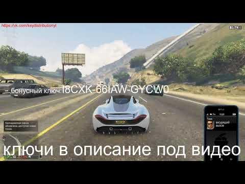 Grand Theft Auto V раздача ключей стим №54