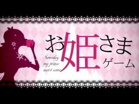 【巡音ルカ】お姫さまゲーム / 奏音69(Official)
