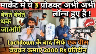 सिर्फ एक पीस बेचकर कमाए 2000 Rs 😍😍 | new business ideas 2020 | small business ideas | startup ideas - Download this Video in MP3, M4A, WEBM, MP4, 3GP