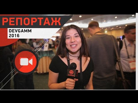 DevGAMM Moscow: галопом по разрабам