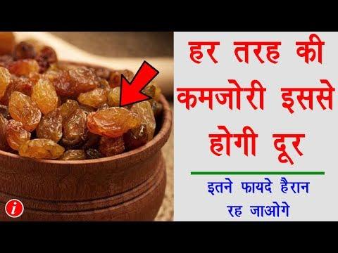 रात को भिगोकर रखे हुए किशमिश के फायदे जानकर हैरान रह जाओगे - Benefits of Raisins in Hindi