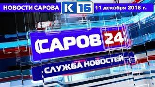 Новости Сарова 11.12.2018