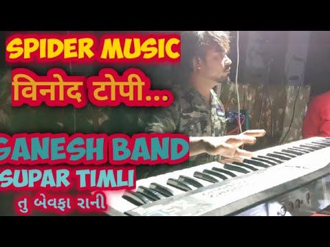 🔥👸 તુ બેવફા રાની 🎹🔥Ganesh band khotarampura super timli 🎹🎼👌