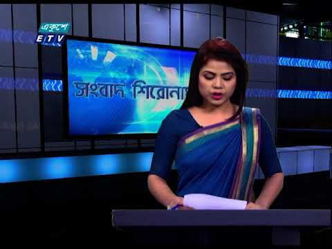 04 PM News Headline || বিকেল ০৪টার সংবাদ শিরোনাম || 25 February 2021 || ETV News